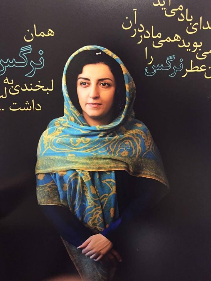 رنجنامه مادر نرگس محمدی