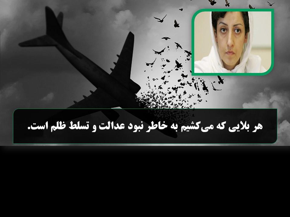 پیام تسلیت و همدردی نرگس محمدی با داغدیدگان سانحه سقوط هواپیما