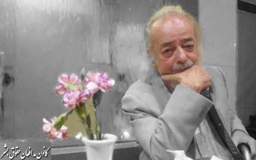 بیانیه کانون مدافعان حقوق بشر به مناسبت درگذشت دکتر محمد ملکی: مردی که یار تمام مبارزان راه آزادی بود
