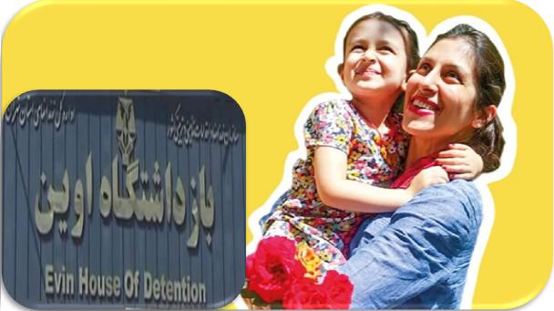نامه ی نازنین زاغری از زندان اوین: نامه ای به وجدانهای بیدار