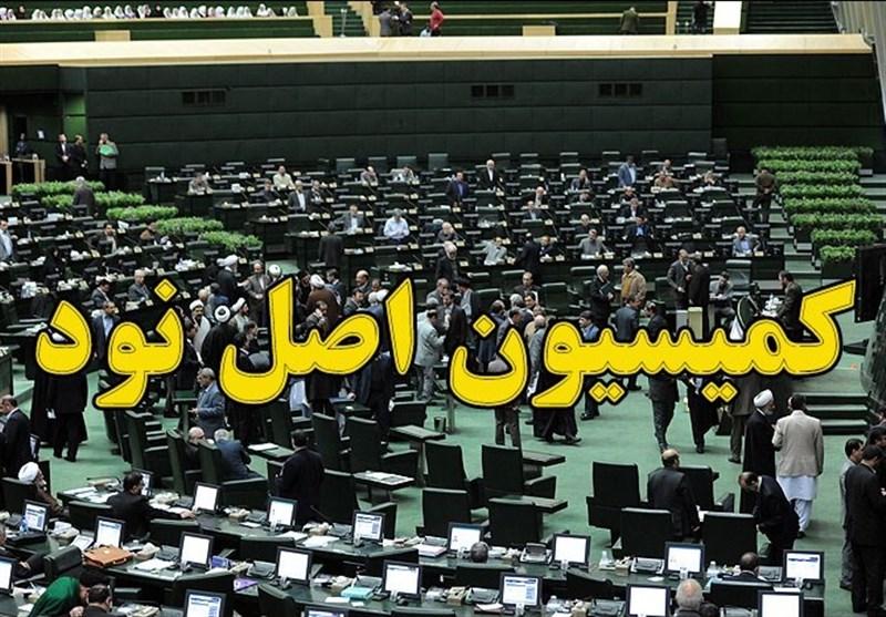 مخالفت دادستانی با درخواست کمیسیون اصل ۹۰مجلس جهت حضور نرگس محمدی در این کمیسیون