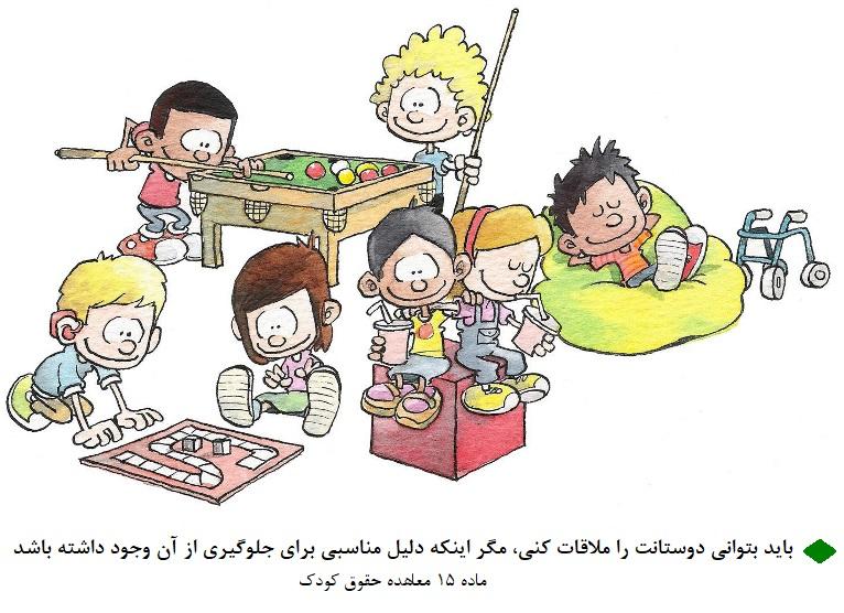 بخش شانزدهم آشنایی با معاهده حقوق کودک: آزادی اجتماعات