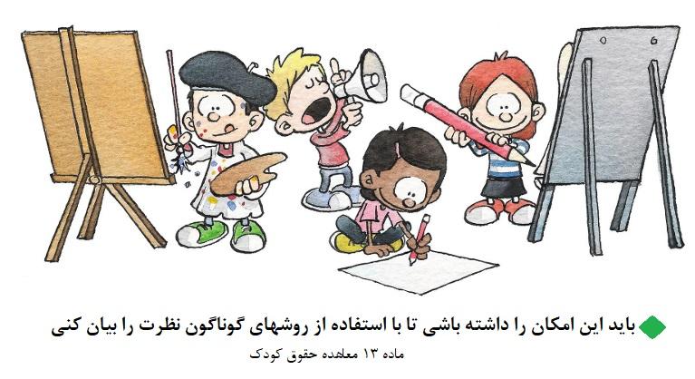 بخش چهاردهم آشنایی با معاهده حقوق کودک: آزادی بیان