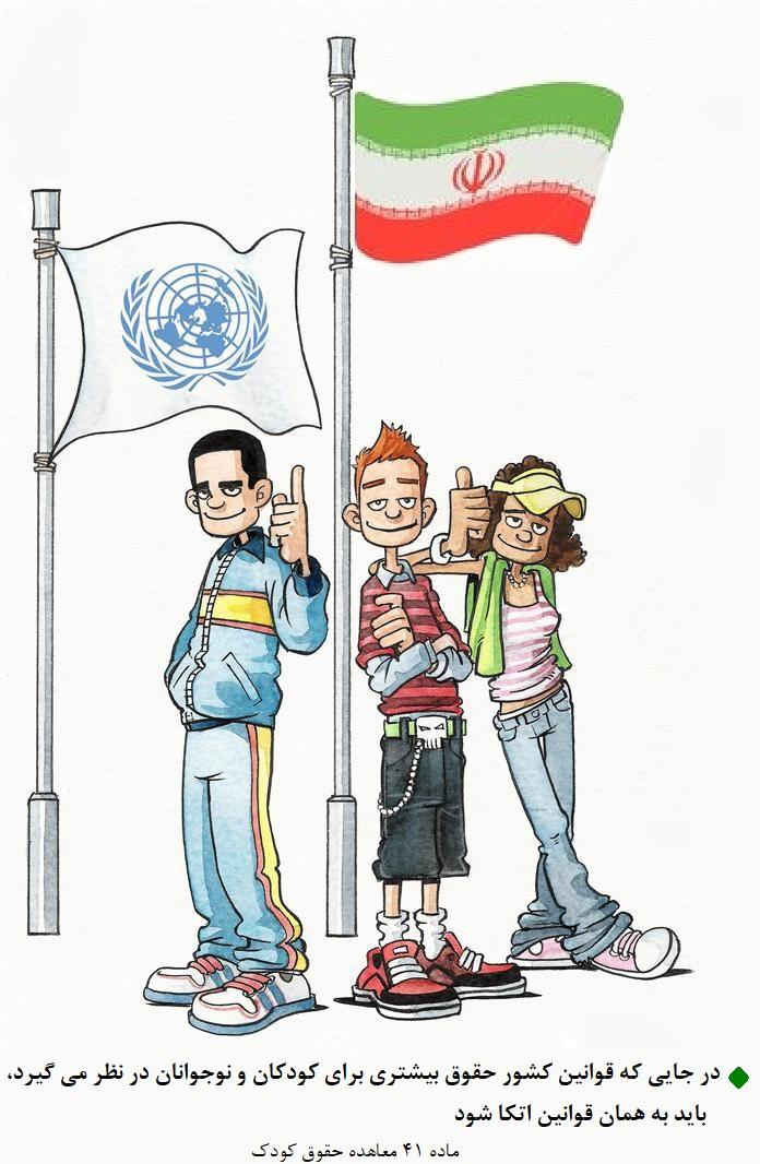 بخش چهل و دوم آشنایی با معاهده حقوق کودک: احترام به استانداردهای برتر ملی