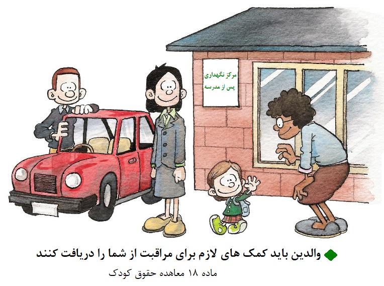 بخش نوزدهم آشنایی با معاهده حقوق کودک: مسئولیتهای  والدین، کمک دولت