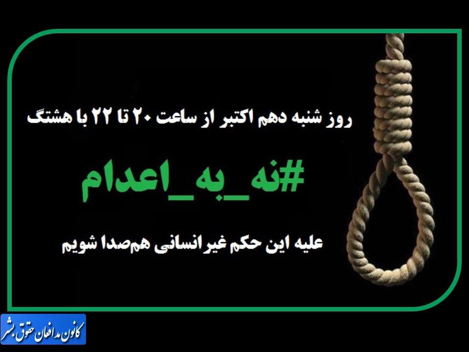 فراخوان: همصدایی «نه به اعدام» در روزجهانی مبارزه با اعدام