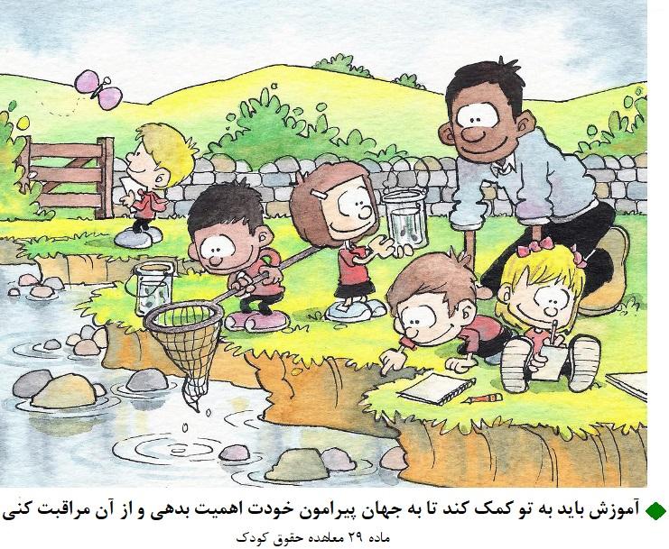 بخش سی ام آشنایی با معاهده حقوق کودک: اهداف آموزش