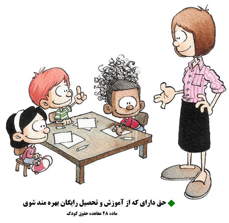 بخش بیستم و نهم آشنایی با معاهده حقوق کودک: حق آموزش