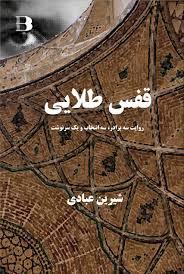 انتشار آنلاين رمان قفس طلایی از شيرين عبادی