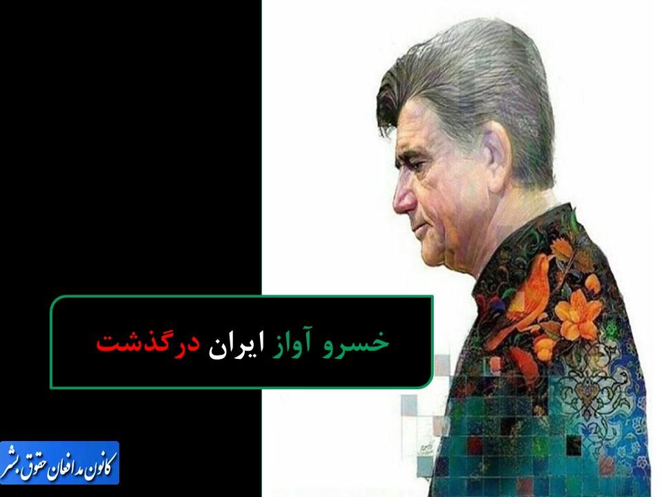پیام تسلیت کانون مدافعان حقوق بشر به مناسب درگذشت محمدرضا شجریان