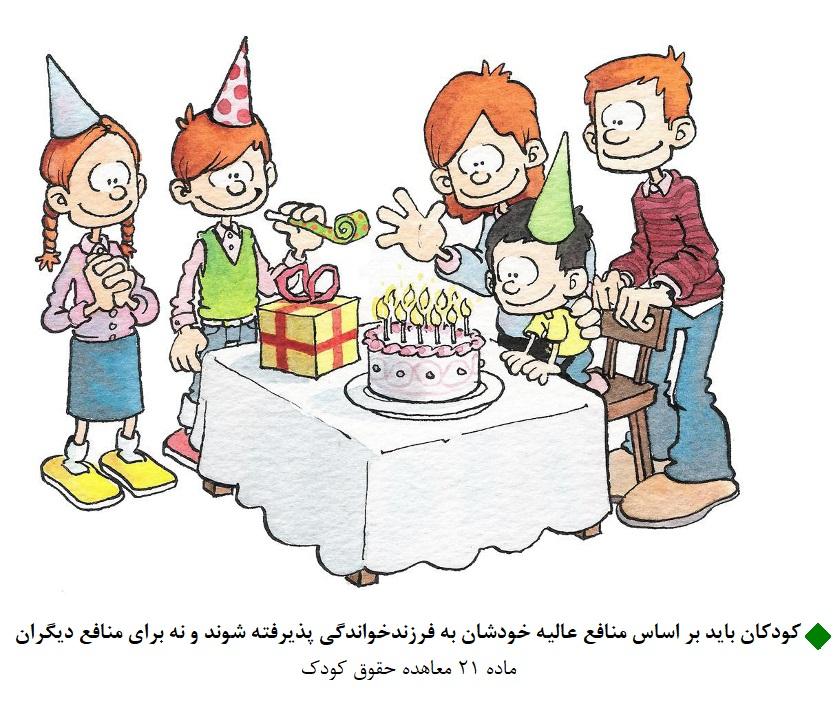 بخش بیستم و دوم آشنایی با معاهده حقوق کودک: سرپرستی