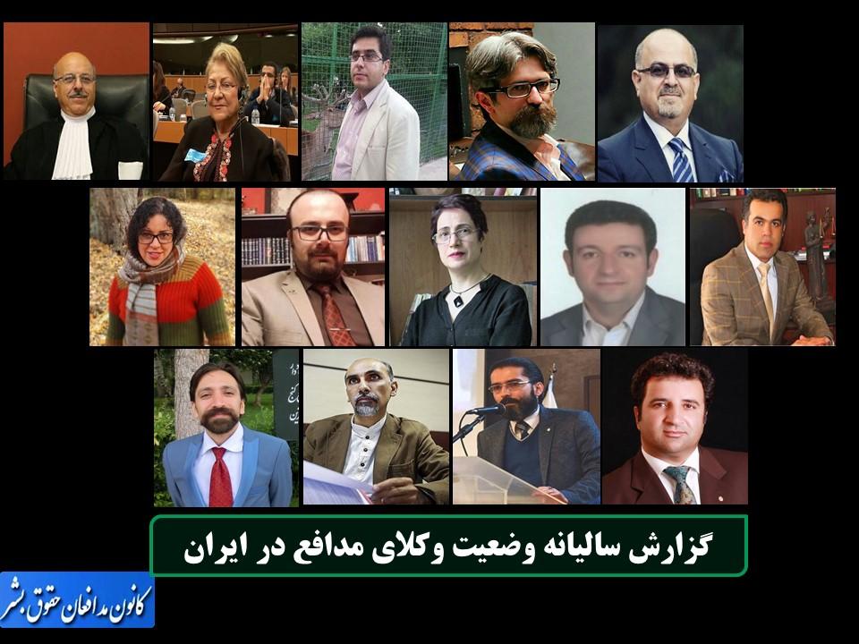 گزارش سالیانه وضعیت وکلای مدافع در ایران