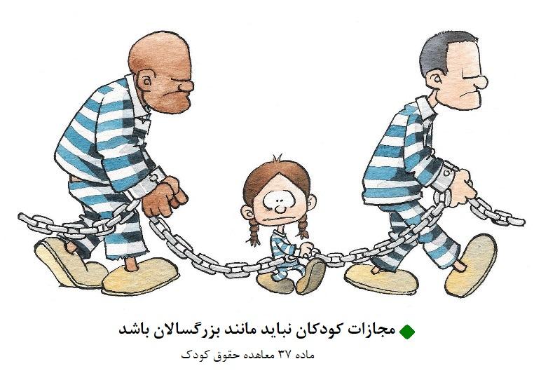 بخش سی و هشتم آشنایی با معاهده حقوق کودک: بازداشت و مجازات