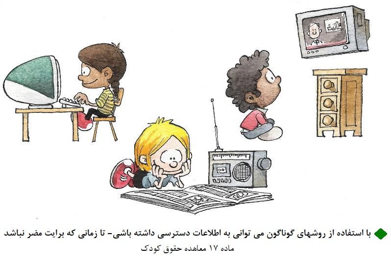 بخش هجدهم آشنایی با معاهده حقوق کودک: دسترسی به اطلاعات و رسانه های جمعی