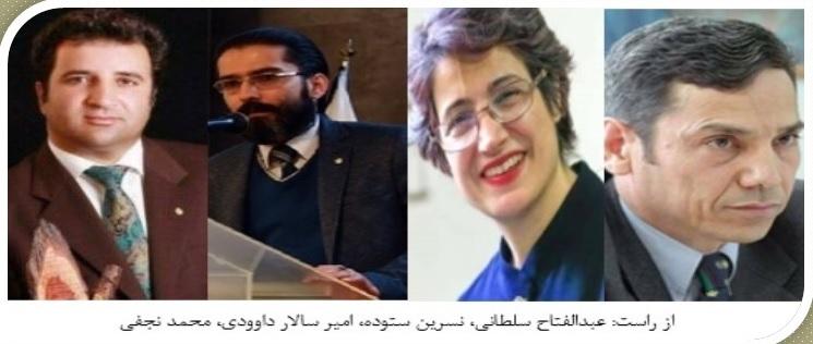 اهدای جایزه حقوق بشر شورای انجمنهای حقوقی وکلای اروپا به چهار وکیل ایرانی