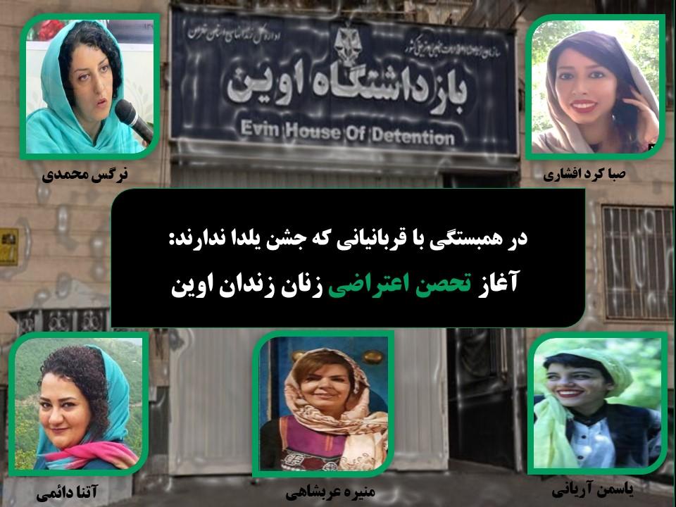 آغاز تحصن اعتراضی زنان زندان اوین