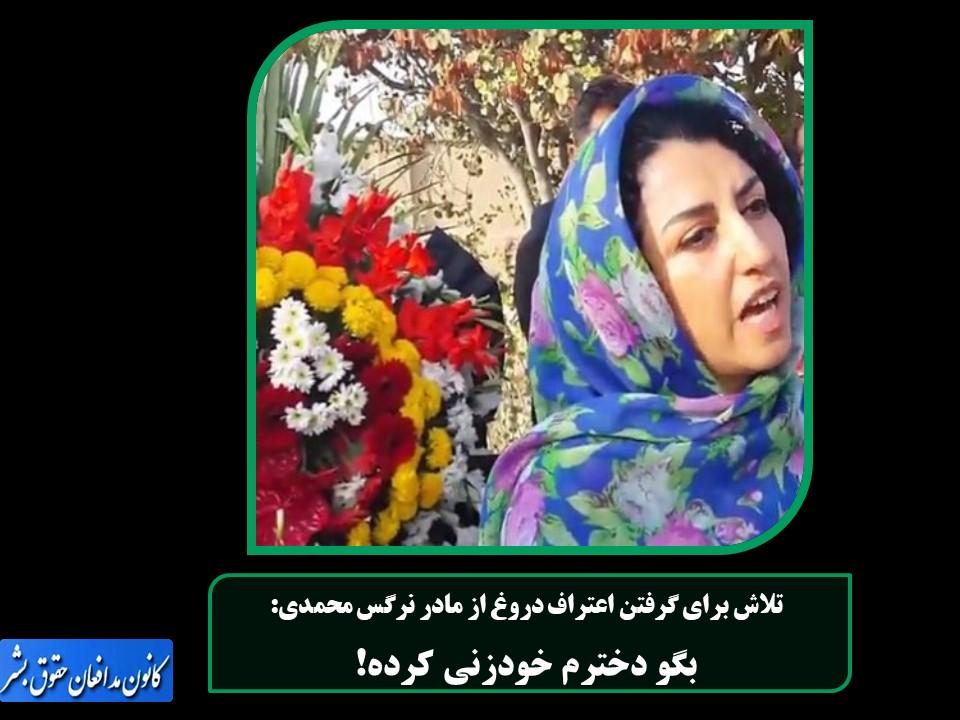 تلاش برای گرفتن اعتراف دروغ از مادر نرگس محمدی: بگو دخترم خودزنی کرده!
