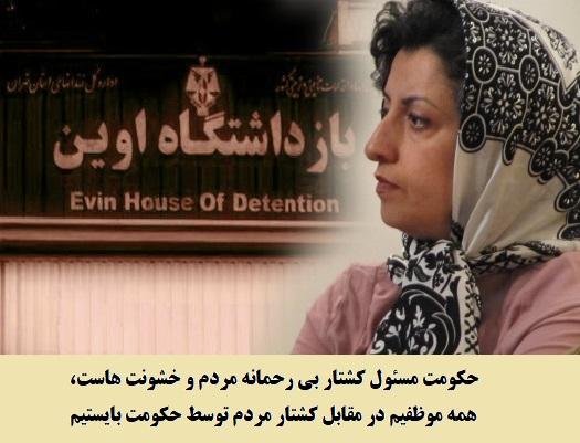 نامه نرگس محمدی از زندان اوین