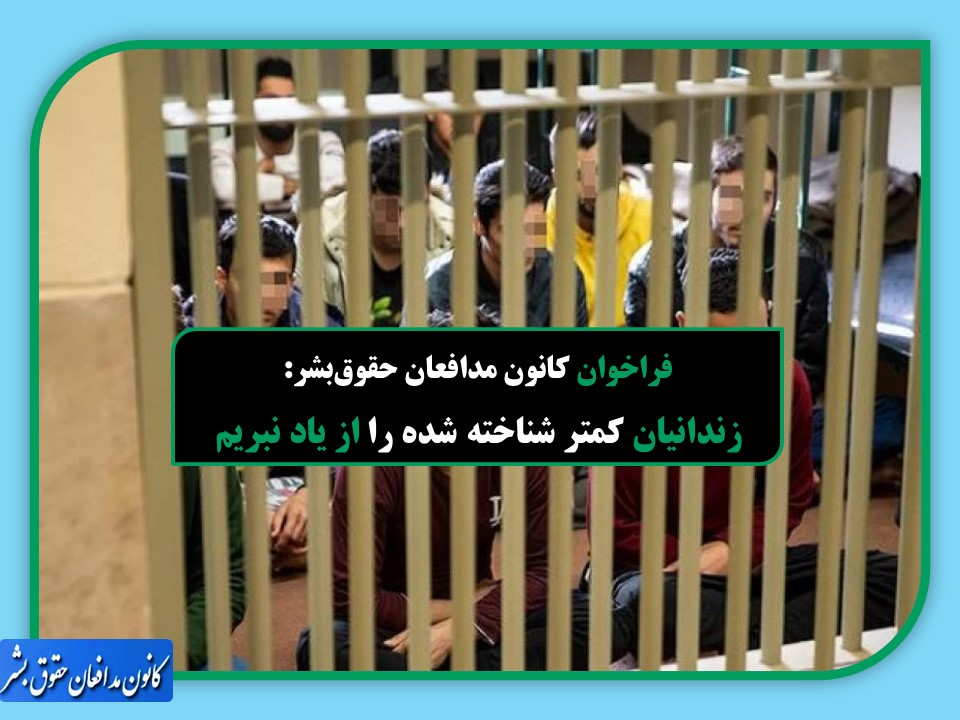 فراخوان کانون مدافعان حقوق بشر: زندانیان کمتر شناخته شده را از یاد نبریم