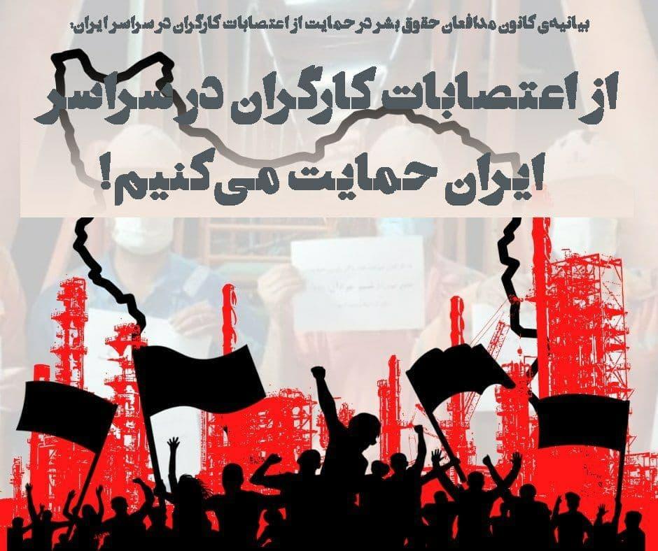 بیانیهی کانون مدافعان حقوق بشر در حمایت از اعتصابات کارگران در سراسر ایران
