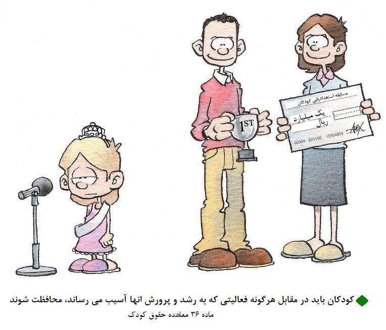 بخش سی و هفتم آشنایی با معاهده حقوق کودک: دیگر اَشکال استثمار