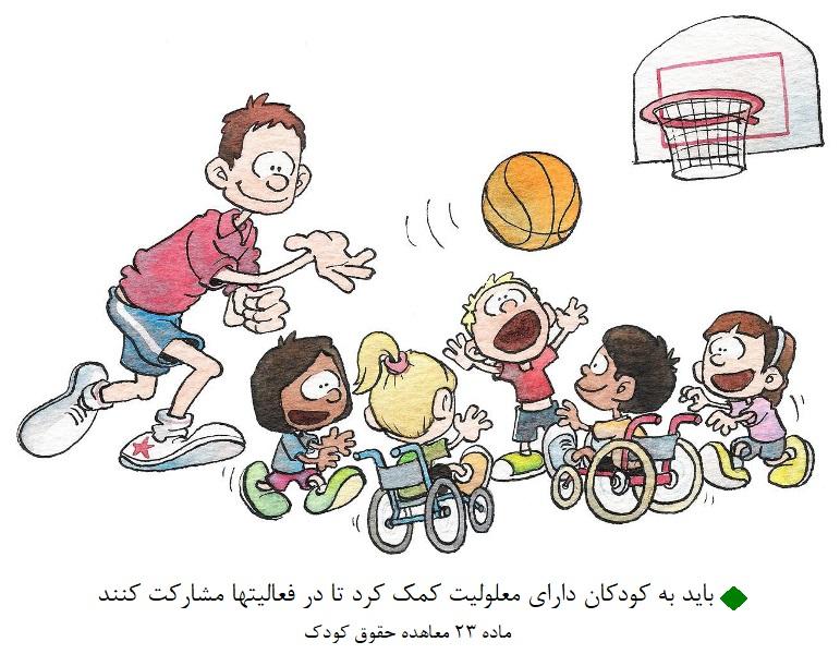 بخش بیستم وچهارم آشنایی با معاهده حقوق کودک: کودکان دارای معلولیت