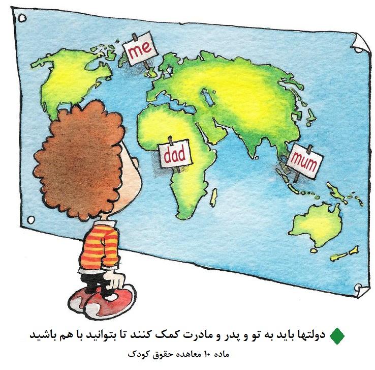 بخش یازدهم آشنایی با معاهده حقوق کودک: پیوند دوباره به خانواده