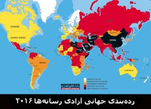 رده بندی جهانی آزادی مطبوعات ۲۰۱۶: پارانویای رهبران علیه روزنامهنگاران