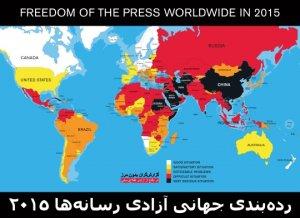 ردهبندی جهانی آزادی رسانهها ٢٠١٥