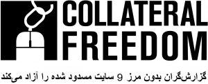 گزارشگران بدون مرز 9 سایت مسدود شده را آزاد میکند