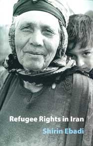 جشن رونمایی ترجمه انگلیسی كتاب «حقوق پناهندگان»