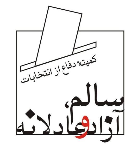 komite_entekhabat.jpg