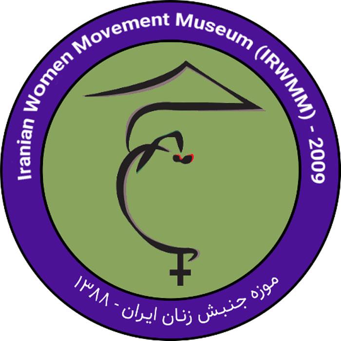 «از اوین، با عشق»  افتتاح موزه زنان زندانی سیاسی و عقیدتی ایران